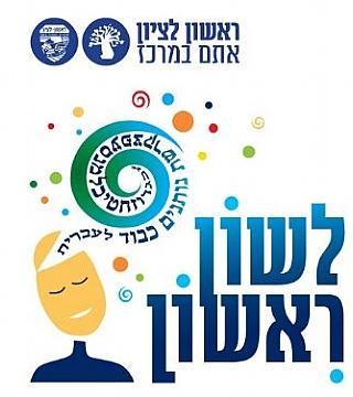 כנס השפה העברית 2018