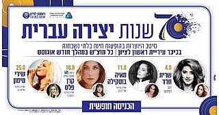 70 שנות יצירה עברית