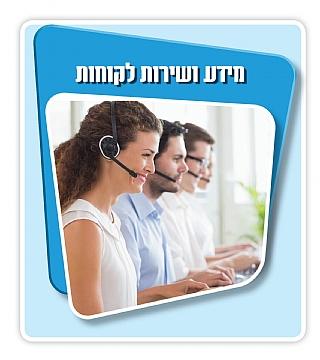 מידע ושרות לקוחות